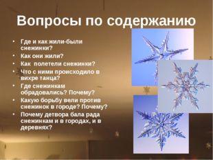Вопросы по содержанию Где и как жили-были снежинки? Как они жили? Как полетел