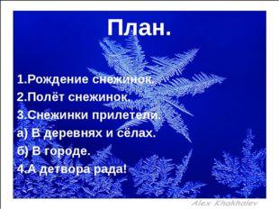 План. 1.Рождение снежинок. 2.Полёт снежинок. 3.Снежинки прилетели. а) В дерев