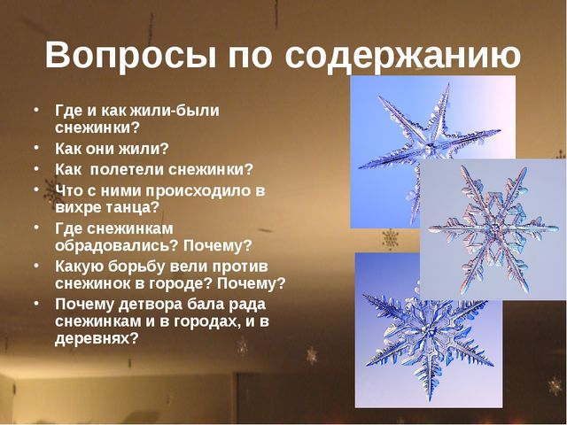 Вопросы по содержанию Где и как жили-были снежинки? Как они жили? Как полетел...