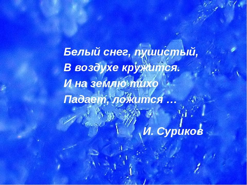 Белый снег, пушистый, В воздухе кружится. И на землю тихо Падает, ложится …...