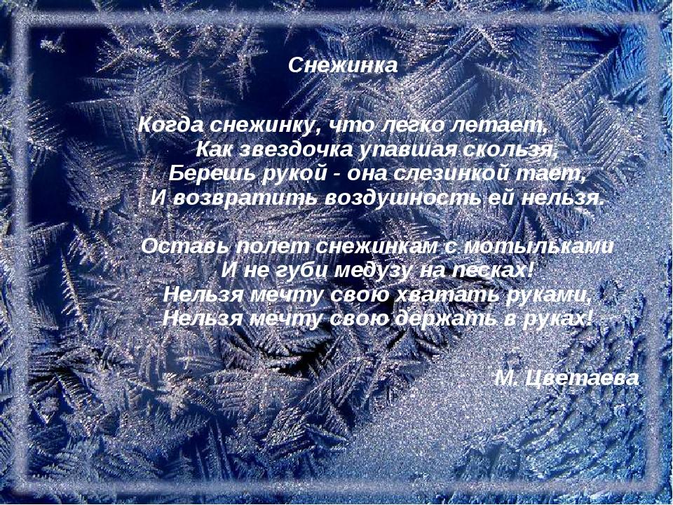 Снежинка Когда снежинку, что легко летает,  Как звездочка упавшая скол...