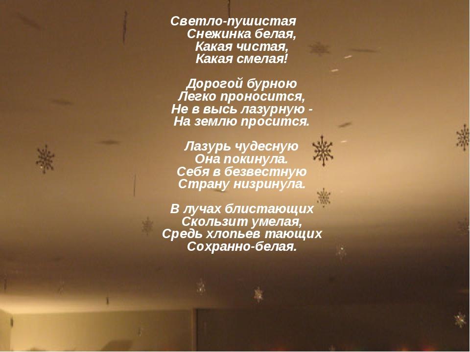 Светло-пушистая Снежинка белая, Какая чистая, Какая смелая! Дорогой бурною Ле...