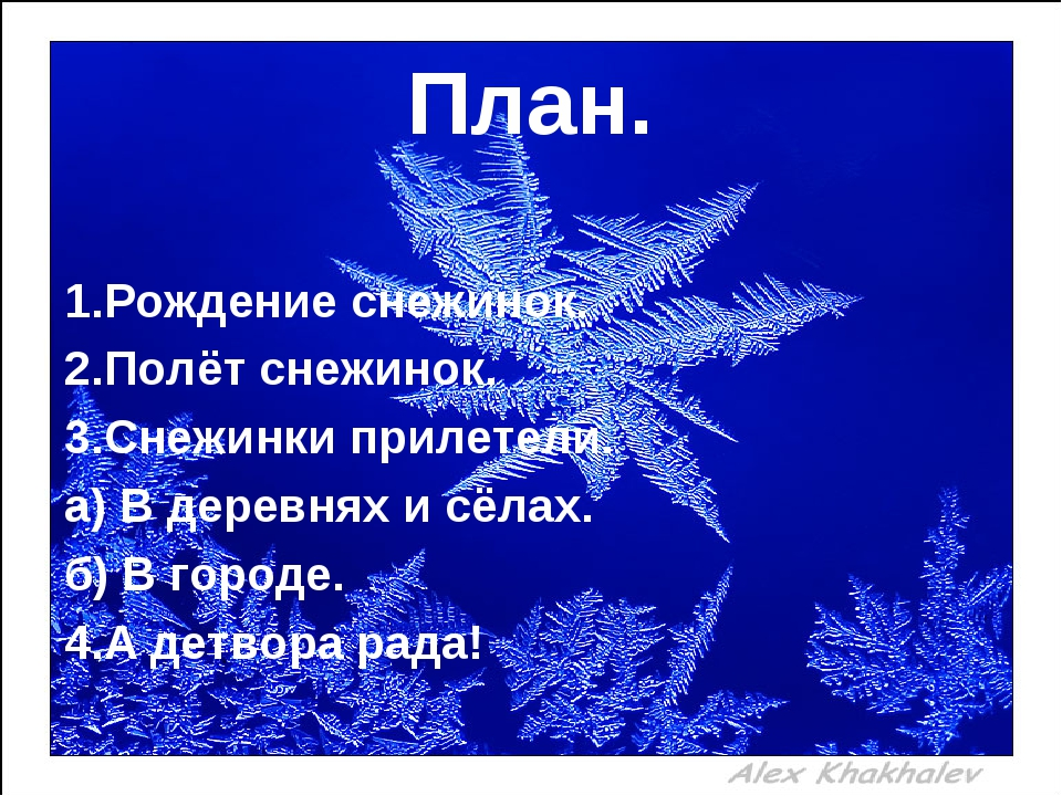 План. 1.Рождение снежинок. 2.Полёт снежинок. 3.Снежинки прилетели. а) В дерев...