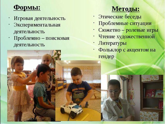 Методы: Формы: Игровая деятельность Экспериментальная деятельность Проблемно...