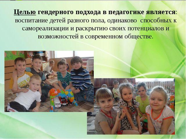 Целью гендерного подхода в педагогике является: воспитание детей разного пола...
