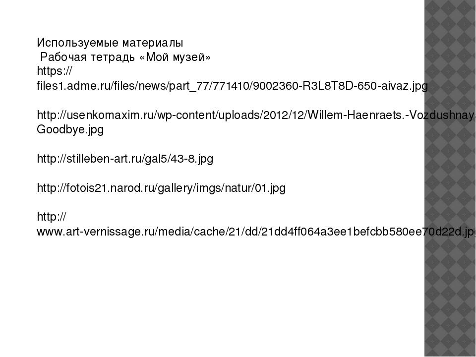 Используемые материалы Рабочая тетрадь «Мой музей» https://files1.adme.ru/fil...