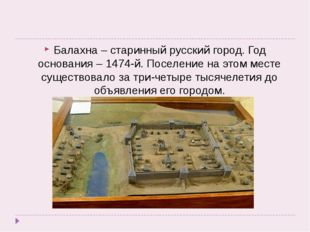 Балахна – старинный русский город. Год основания – 1474-й. Поселение на этом