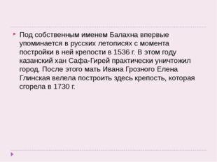 Под собственным именем Балахна впервые упоминается в русских летописях с мом