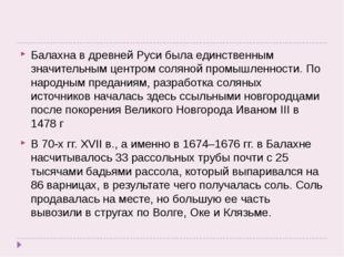 Балахна в древней Руси была единственным значительным центром соляной промыш