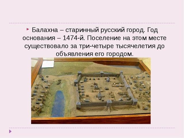 Балахна – старинный русский город. Год основания – 1474-й. Поселение на этом...
