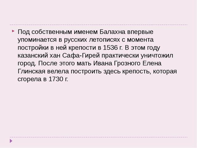Под собственным именем Балахна впервые упоминается в русских летописях с мом...