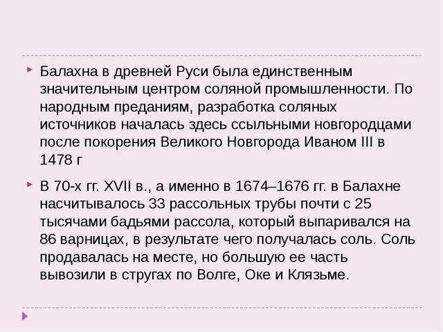 Балахна в древней Руси была единственным значительным центром соляной промыш...