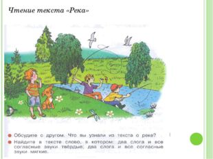 Чтение текста «Река»