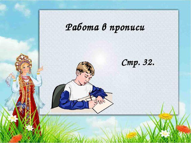 Работа в прописи Стр. 32.