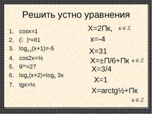 Решить устно уравнения cosx=1 (⅓)x=81 log0,5(x+1)=-5 cos2x=½ 92x=27 log5(x+2)