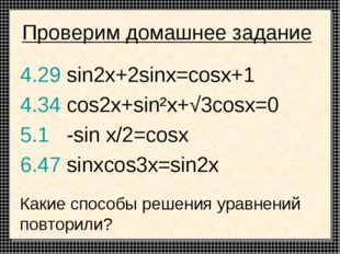 Проверим домашнее задание 4.29 sin2x+2sinx=cosx+1 4.34 cos2x+sin²x+√3cosx=0 5