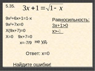 5.35. 9x²+6x+1=1-x 9x²+7x=0 X(9x+7)=0 X=0 9x+7=0 x=-7/9 Равносильность: 3x+1>