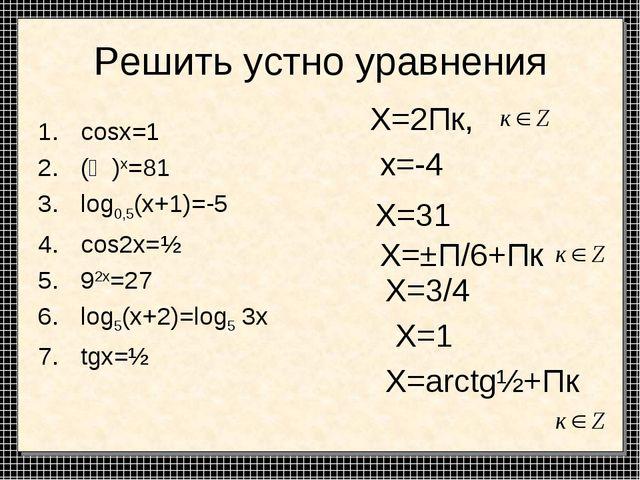 Решить устно уравнения cosx=1 (⅓)x=81 log0,5(x+1)=-5 cos2x=½ 92x=27 log5(x+2)...