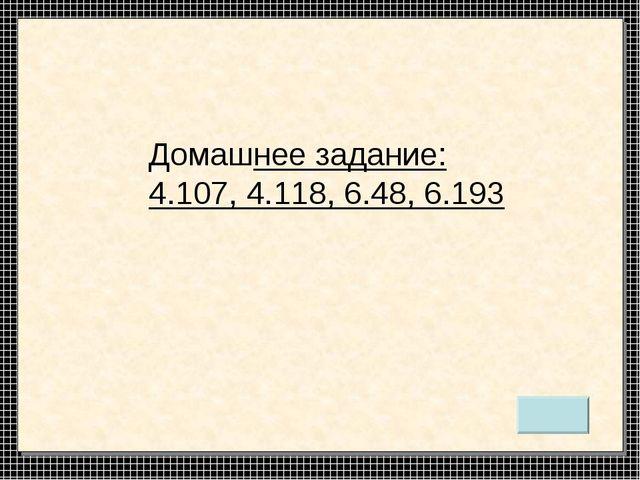 Домашнее задание: 4.107, 4.118, 6.48, 6.193