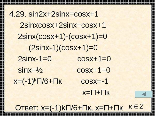 4.29. sin2x+2sinx=cosx+1 2sinxcosx+2sinx=cosx+1 2sinx(cosx+1)-(cosx+1)=0 (2si...