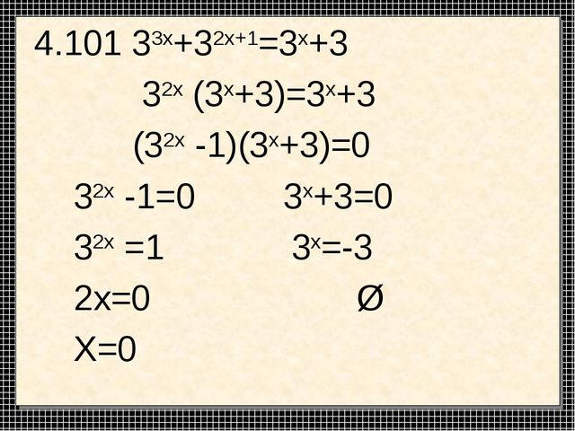 4.101 33х+32х+1=3х+3 32х (3х+3)=3х+3 (32х -1)(3х+3)=0 32х -1=0 3х+3=0 32х =1...