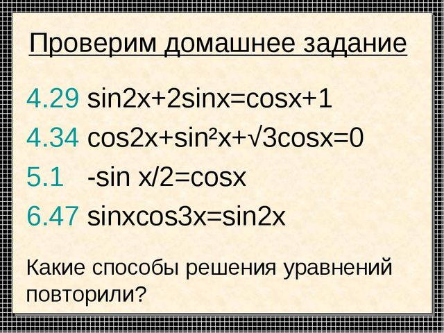 Проверим домашнее задание 4.29 sin2x+2sinx=cosx+1 4.34 cos2x+sin²x+√3cosx=0 5...