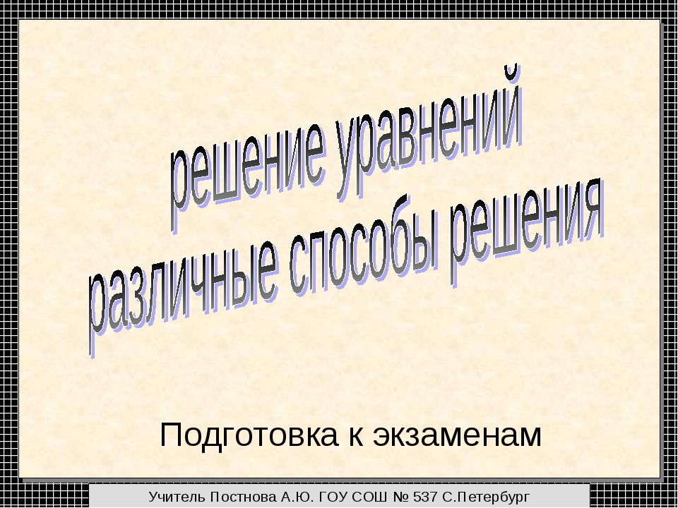 Подготовка к экзаменам Учитель Постнова А.Ю. ГОУ СОШ № 537 С.Петербург