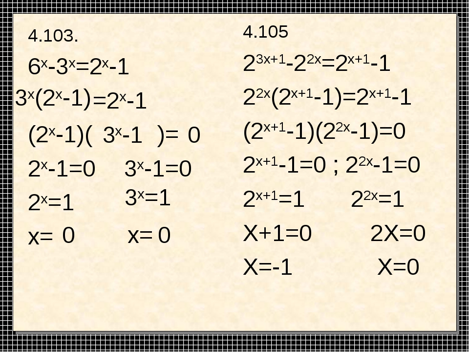 4.103. 6х-3х=2х-1 =2х-1 (2х-1)( )= 2х-1=0 2х=1 х= 4.105 23х+1-22х=2х+1-1 22х...