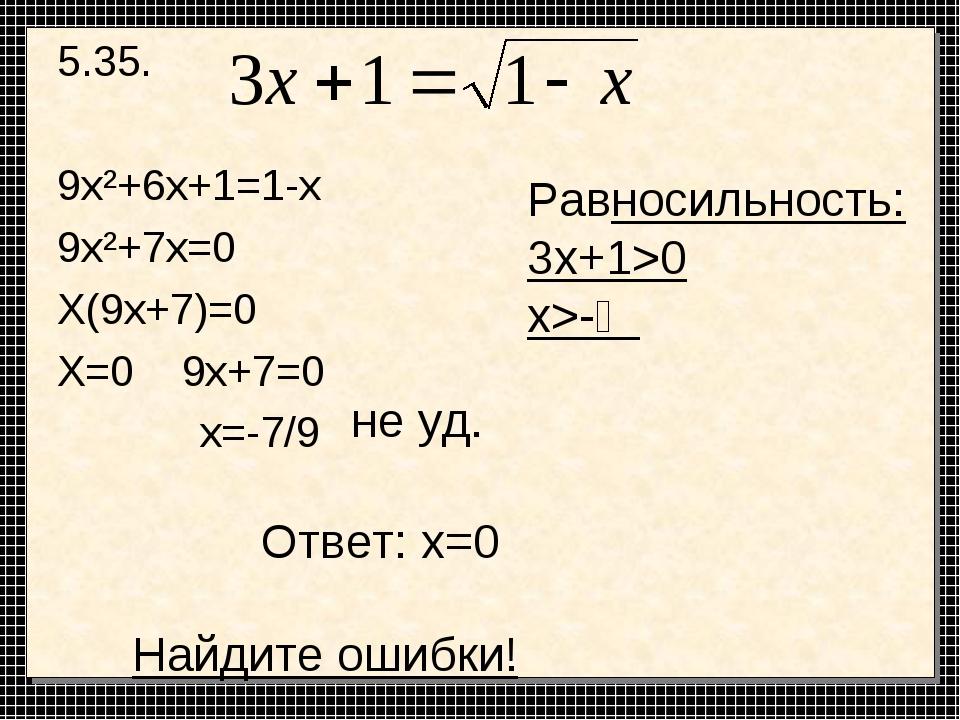 5.35. 9x²+6x+1=1-x 9x²+7x=0 X(9x+7)=0 X=0 9x+7=0 x=-7/9 Равносильность: 3x+1>...