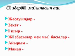 Жасауылдар - Зекет - Ұшыр - Жүзбасылар мен мыңбасылар - Айырым - Манап - Сөзд