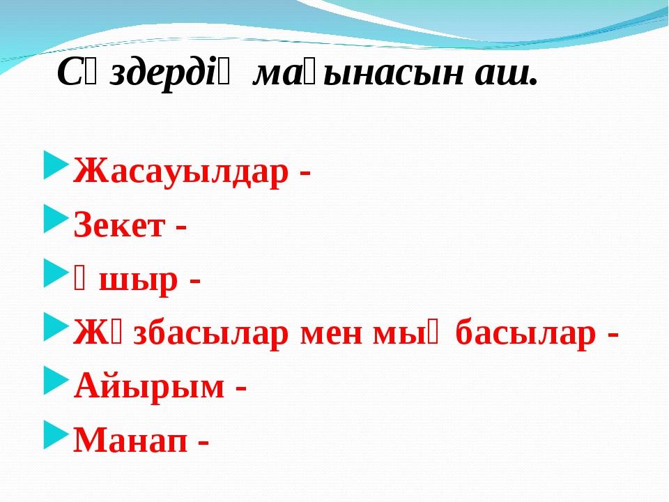 Жасауылдар - Зекет - Ұшыр - Жүзбасылар мен мыңбасылар - Айырым - Манап - Сөзд...