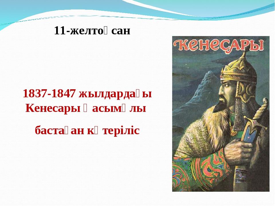 11-желтоқсан 1837-1847 жылдардағы Кенесары Қасымұлы бастаған көтеріліс