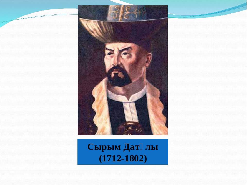 Сырым Датұлы (1712-1802)