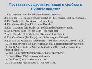 Поставьте существительные в скобках в нужном падеже: 1. Die Lehrerin lobt (de