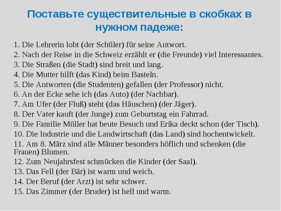 Поставьте существительные в скобках в нужном падеже: 1. Die Lehrerin lobt (de...