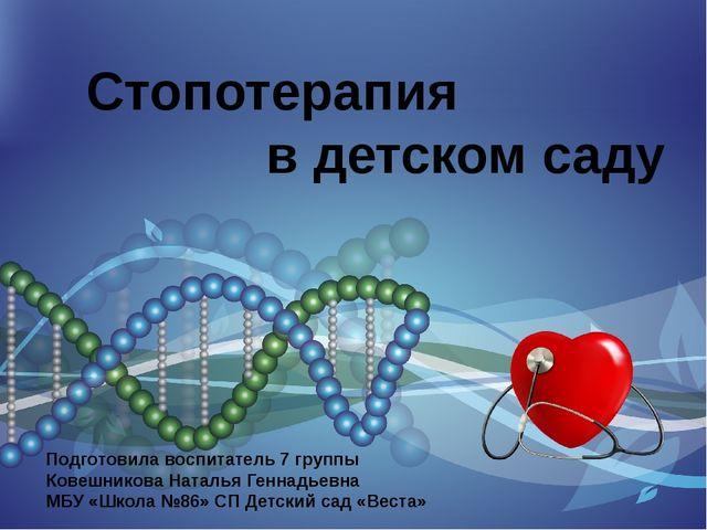 Стопотерапия в детском саду Подготовила воспитатель 7 группы Ковешникова Ната...