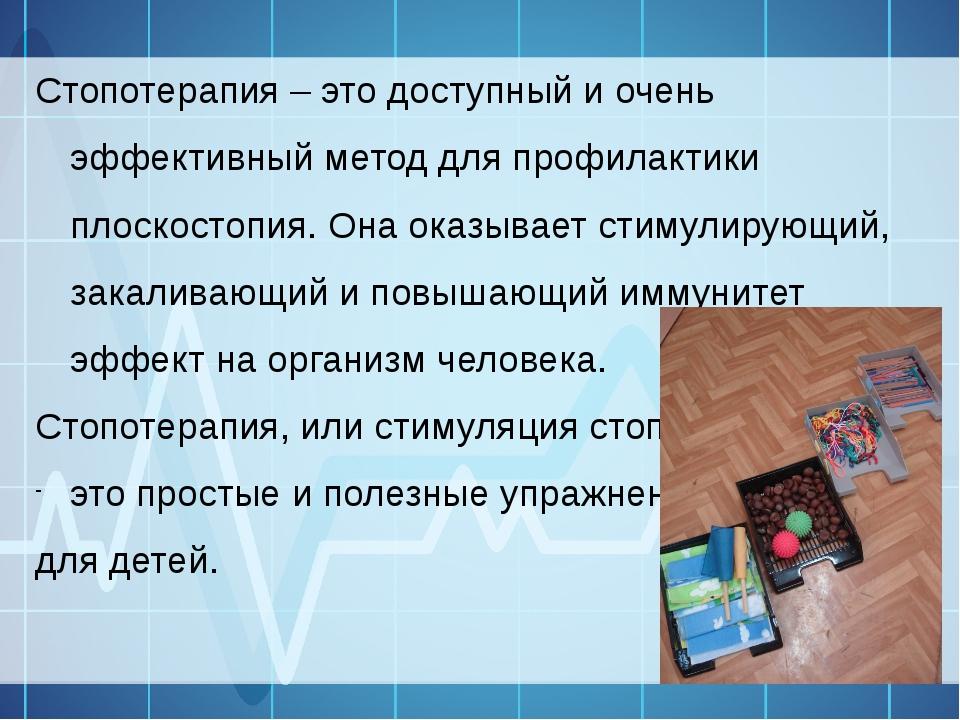 Стопотерапия – это доступный и очень эффективный метод для профилактики плоск...
