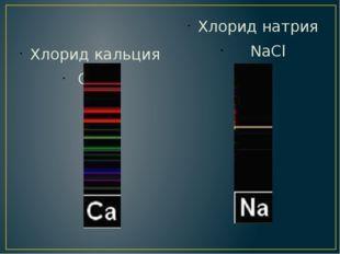 Хлорид кальция CaCl2 Хлорид натрия NaCl