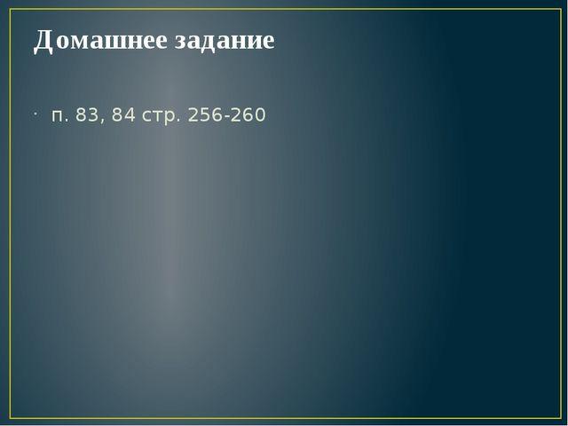 Домашнее задание п. 83, 84 стр. 256-260