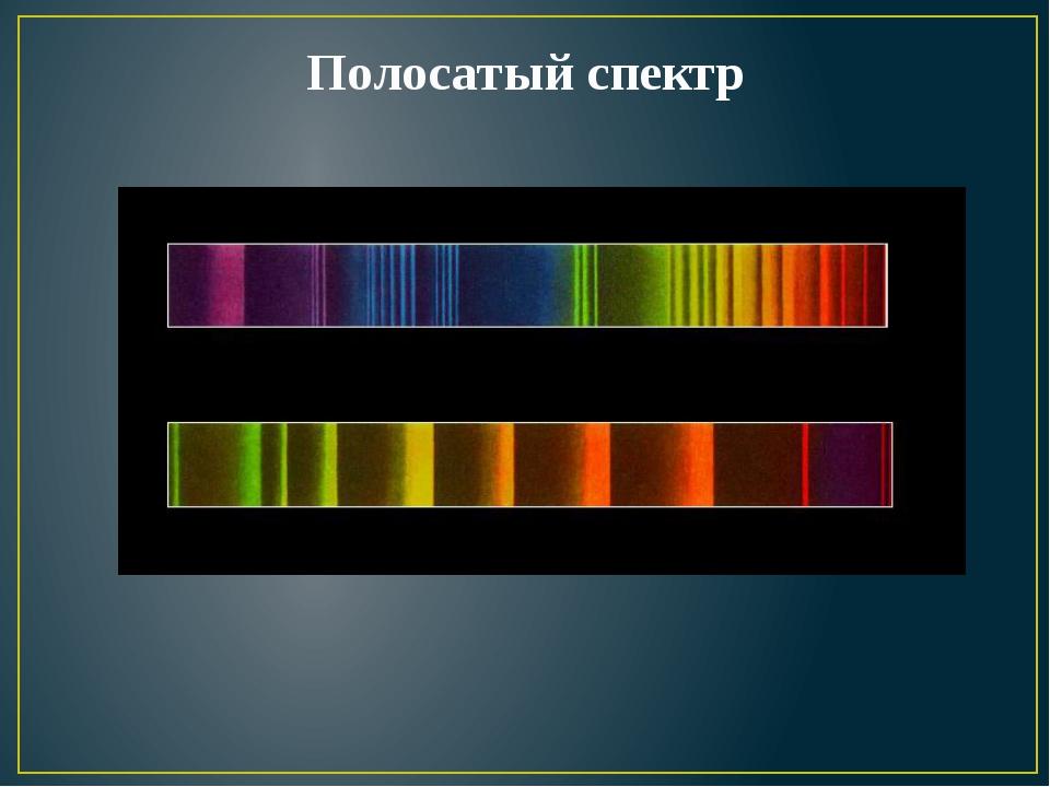 Полосатый спектр