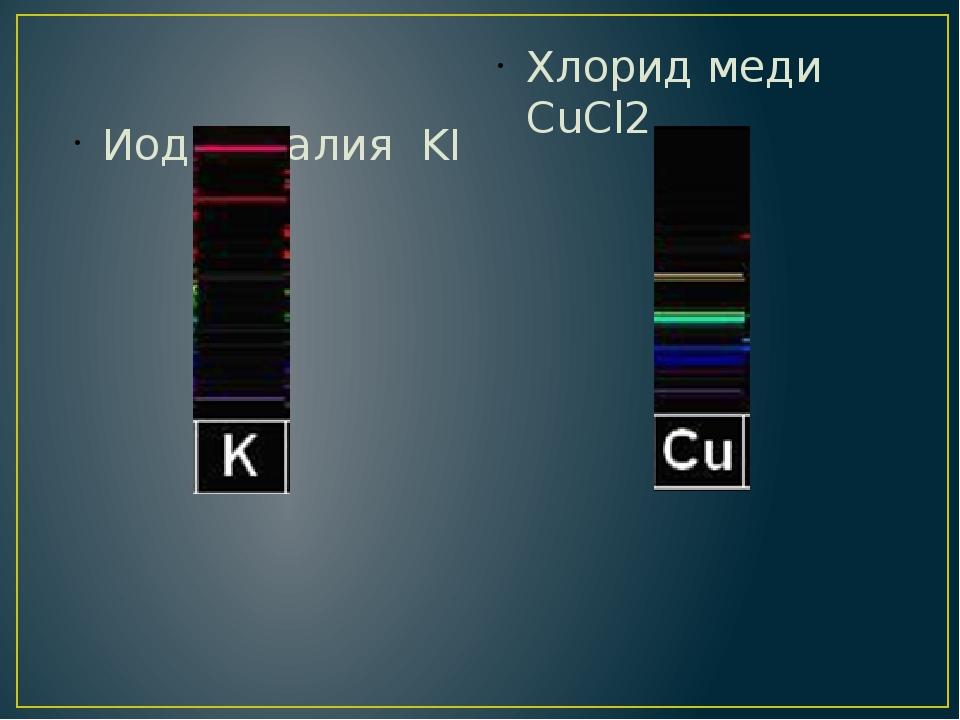 Иодид калия KI Хлорид меди CuCl2