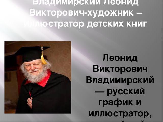 Владимирский Леонид Викторович-художник –иллюстратор детских книг Леонид Викт...