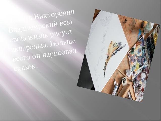 Леонид Викторович Владимирский всю свою жизнь рисует акварелью. Больше всего...