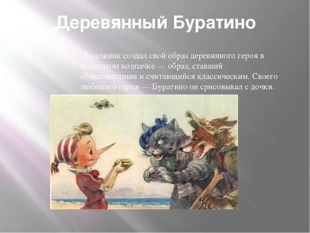 Деревянный Буратино Художник создал свой образ деревянного героя в полосатом...