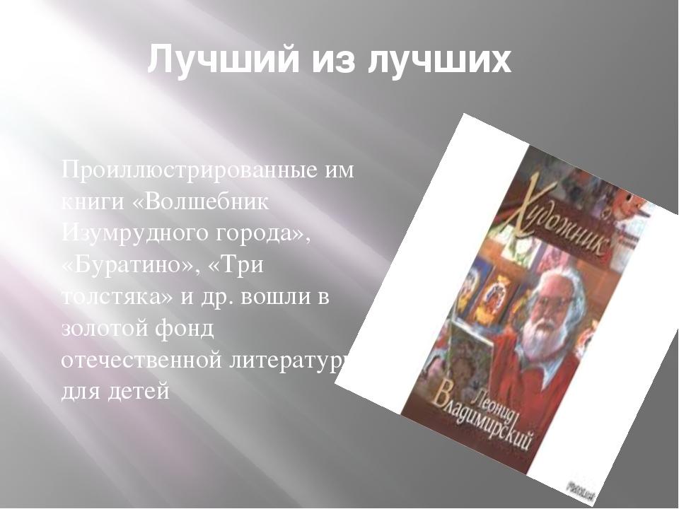 Лучший из лучших Проиллюстрированные им книги «Волшебник Изумрудного города»,...