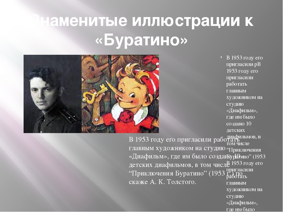 Знаменитые иллюстрации к «Буратино» В 1953 году его пригласили рВ 1953 году е...