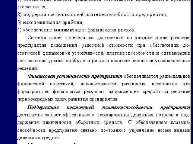 ОСНОВНАЯ ЦЕЛЬ И ЗАДАЧИ, РЕШАЕМЫЕ ФИНАНСОВЫМ МЕНЕДЖМЕНТОМ