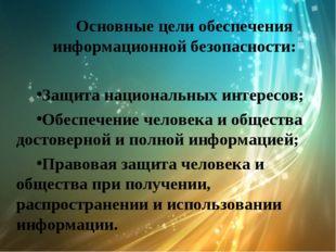 Основные цели обеспечения информационной безопасности: Защита национальных ин