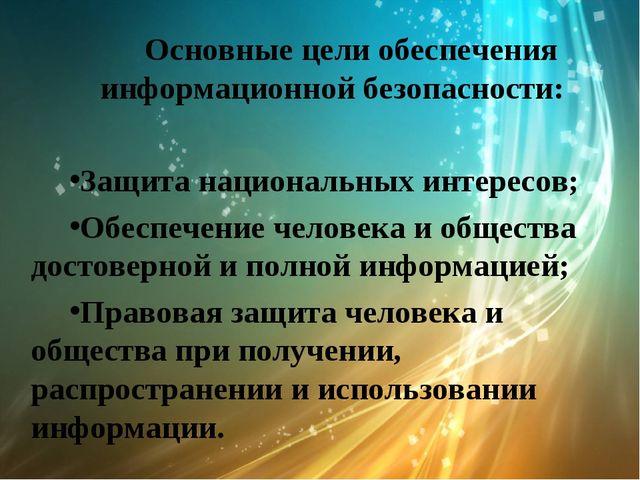 Основные цели обеспечения информационной безопасности: Защита национальных ин...