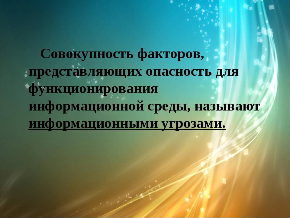 Совокупность факторов, представляющих опасность для функционирования информа...